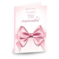 Шоколадная открытка Всего, что делает тебя счастливой