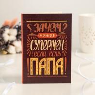 Шоколадная открытка Зачем нужен супермен, если есть папа