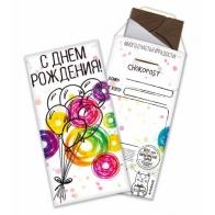Шоколадный конверт С днём рождения!