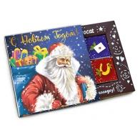 Шоколадный набор Дед Мороз с подарками