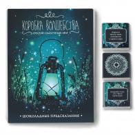 Шоколадный набор Коробка волшебства (12 шт)