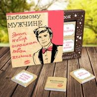 Шоколадный набор Любимому мужчине