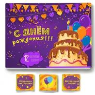 Шоколадный набор С днем рождения (фиолетовый) (12 шт)