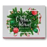 Шоколадный набор С Новым годом! (ёлка в рамочке) (12 шт)