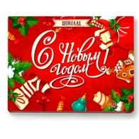 Шоколадный набор С Новым годом (красный) (12 шт)