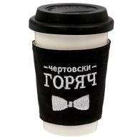 Термостакан Чертовски горяч