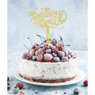 Топпер в торт С Днём Рождения