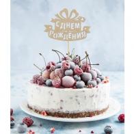 Топпер в торт С Днем Рождения Подарок (дерево)