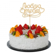 Топпер в торт Я Люблю Тебя (дерево)