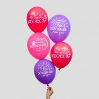 Воздушный шар Признания девушке (5 шт)