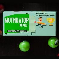 Жвачка Мотиватор Верде