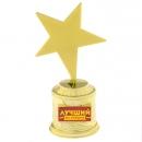Звезда Золотой человек